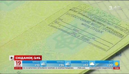 В Украине планируют упростить регистрацию места жительства - экономические новости