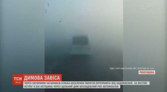 На Рівненщині кілька сіл затягло димом через тління торф'яників