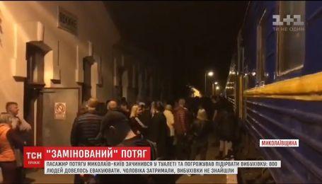 """Пасажирів поїзда """"Миколаїв-Київ"""" евакуювали через загрозу вибуху"""