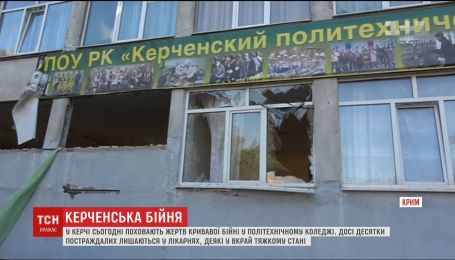 В Керчи хоронят погибших во время стрельбы в политехническом колледже