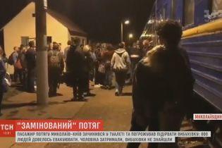 Вибухівка в потягу: через п'яного пасажира довелося евакуювати всіх пасажирів потягу Миколаїв-Київ