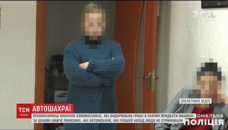Банду автомошенников, которые обманули людей более чем на 4 миллиона гривен, задержала полиция