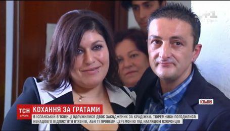 Бонні та Клайд з Іспанії. Двоє засуджених за крадіжки одружилися у в'язниці