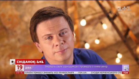 Дмитрий Комаров рассказал о главных недостатках экспедиций - Персона