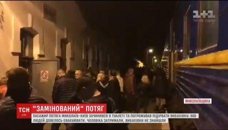 """Під час руху поїзду """"Миколаїв-Київ"""" пасажир погрожував, що підірве вагон"""
