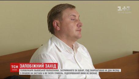 Суд избрал меру пресечения главврачу львовской поликлиники, которого обвиняют во взяточничестве