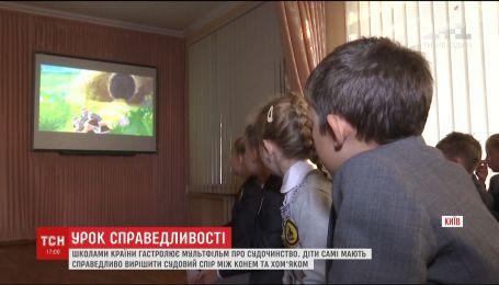 Школами України гастролює мультфільм про судочинство