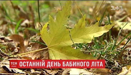 В Україні закінчується бабине літо