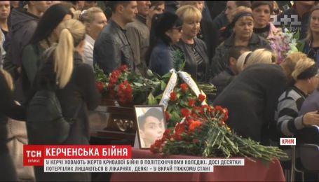 На главной площади Керчи похоронили 17 жертв атаки в колледже