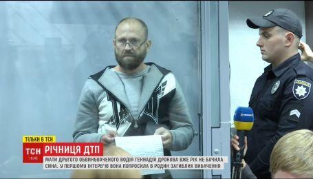 Мати Дронова попросила вибачення у сімей загиблих в харківській ДТП