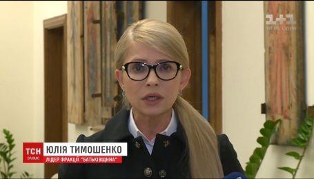 Юлия Тимошенко раскритиковала повышение цены на газ
