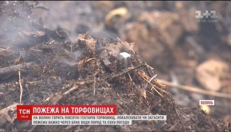 На Волыни горит полсотни гектаров торфяников