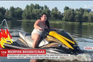 Сільська вихователька у купальнику зняла кліп на свою реперську пісню
