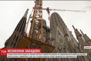 Влада Барселони видасть дозвіл на будівництво Собору святого сімейства в обмін на 36 мільйонів євро