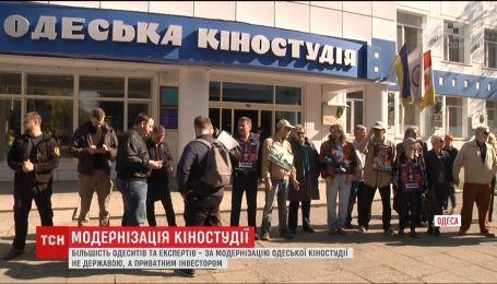 Большинство одесситов и экспертов проголосовали за модернизацию Одесской киностудии