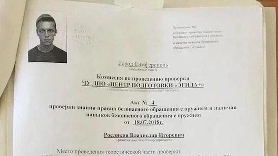 Документи Влада Рослякова
