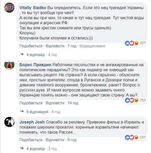 "Пост посольства РФ в Австралії про фільм ""Донбас""_5"
