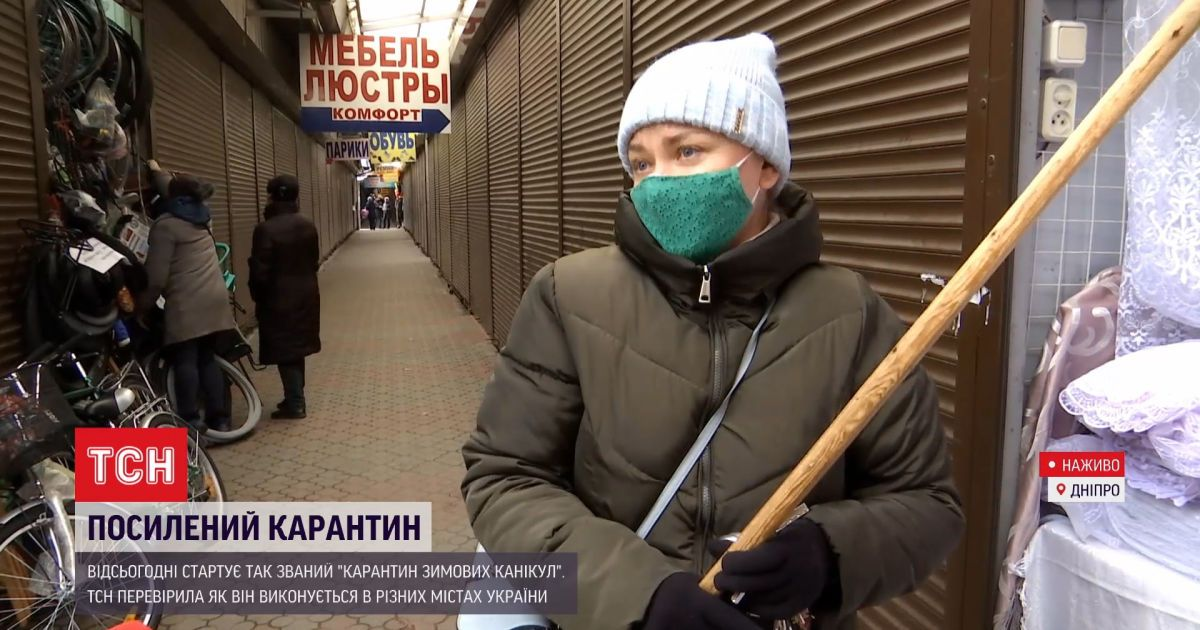 """Порушники січневого локдауну: які міста України не пішли на """"новорічні канікули"""""""