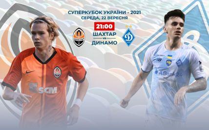 Шахтар - Динамо - 3:0 Онлайн-трансляція матчу за Суперкубок України
