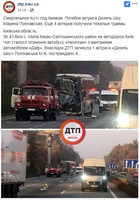 ДТП на трасі Київ-Житомир