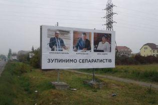"""""""Остановим сепаратистов"""". На Закарпатье неизвестные развесили провокационные билборды"""