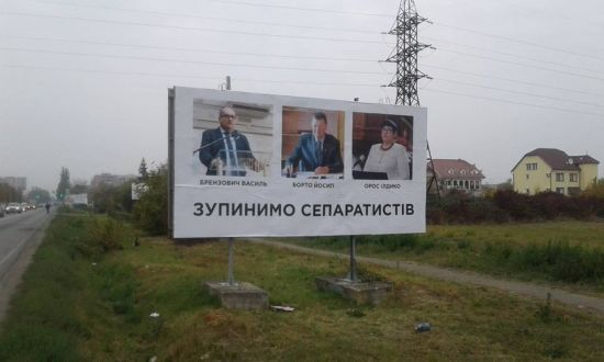 """Прокуратура оголосила підозру за плакати із закарпатськими політиками, підписані фразою """"Зупинимо сепаратистів"""""""