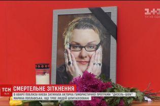 """Актриса юмористической программы """"Дизель Шоу"""" Марина Поплавская погибла в ДТП"""