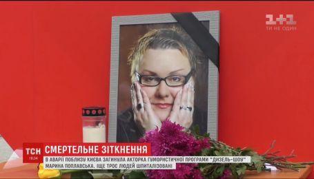 """Актриса юмористической программы """"Дизель-шоу"""" Марина Поплавская погибла в ДТП"""