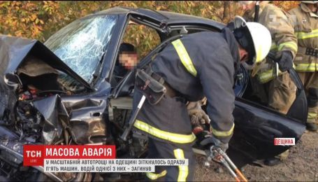 В Одесской области столкнулись сразу пять машин