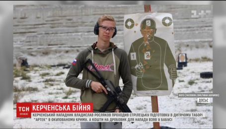 """Керченський нападник проходив стрілецьку підготовку в дитячому таборі """"Артек"""""""