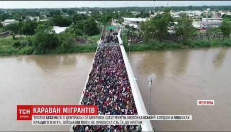 Беженцы из Центральной Америки штурмуют мексиканскую границу