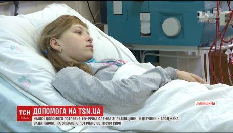 15-летняя Лена с врожденным пороком почек умоляет о помощи