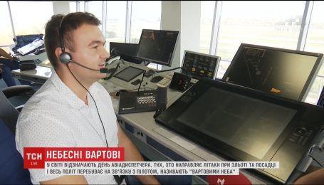 Стражи неба отмечают Международный день авиадиспетчера