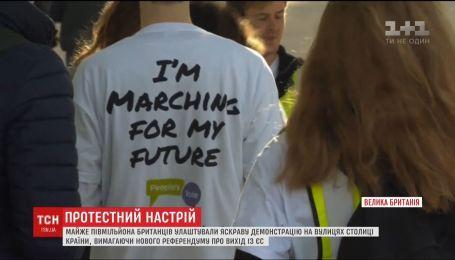 """Полмиллиона британцев вышли на улицы, требуя повторного референдума по """"Брекзиту"""""""