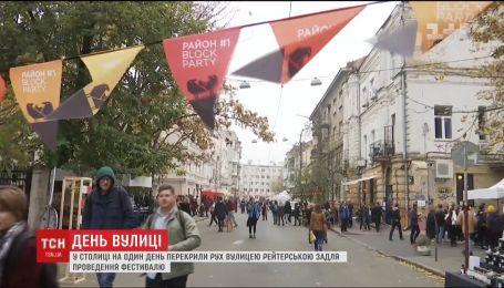 В Киеве устроили необычный фестиваль одного городского квартала