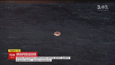 Киевская кондитерка приготовила 7-миллиметровый пирог ко Дню повара