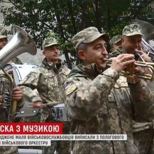 Сюрприз біля пологового: у Тернополі породіллю зустріли з військовим оркестром