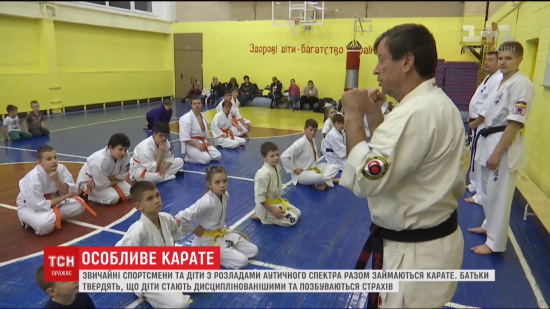 Особливе карате: як діти із розладом аутичного спектру підкорюють бойове мистецтво