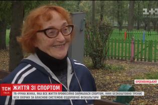 У Кропивницькому пенсіонерка із кардіостимулятором тренує охочих за власною системою фізкультури