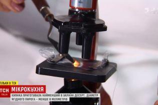 Київські кондитери зліпили під мікроскопом рекордно мініатюрний пиріг