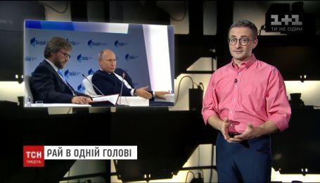 Календарь недели: Путин и рай, иск порнозвезды против Трампа, скандал в Службе внешней разведки