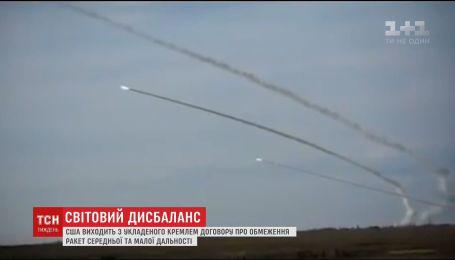 США готуються розірвати ракетний договір з РФ