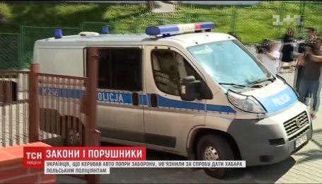 У Польщі затримали українця за спробу дати хабаря поліції