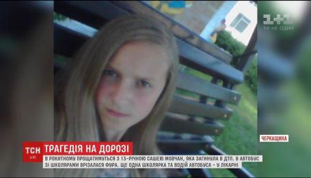 На Киевщине попрощаются с 13-летней Александрой Мовчан, которая погибла в ДТП