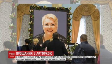 У музичному драмтеатрі Житомира прощатимуться з акторкою Мариною Поплавською