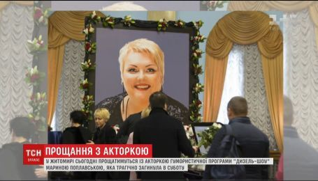 В музыкальном драмтеатре Житомира будут прощаться с актрисой Мариной Поплавской