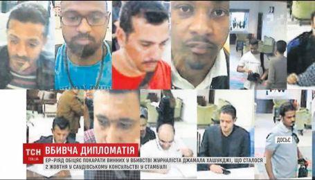 Ер-Ріяд обіцяє покарати винних у вбивстві журналіста Джамала Хашукджі