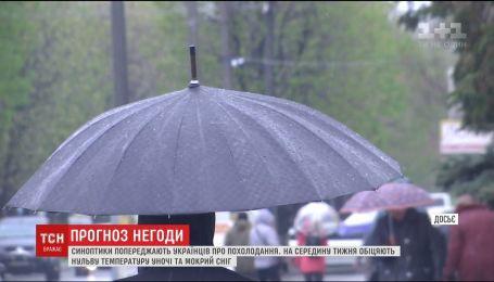 Синоптики предупреждают украинцев о похолодании
