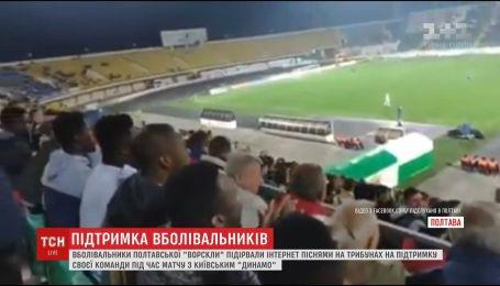 """Темнокожие болельщики украинской """"Ворсклы"""" взорвали Интернет песнями на трибунах"""