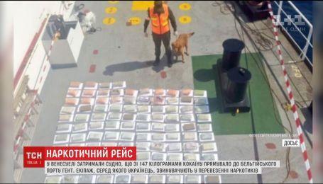 В Венесуэле задержали судно, которое перевозило 147 килограммов кокаина